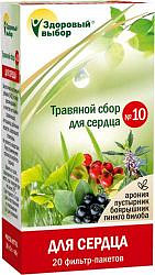 Здоровый выбор n10 сбор трав для сердца 2г n20 фильтр-пакет