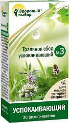Здоровый выбор n3 сбор трав успокоительный 1,5г n20 фильтр-пакет