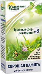 Здоровый выбор n8 сбор трав хорошая память 1,5г n20 фильтр-пакет