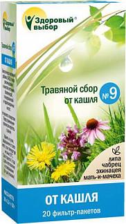 Здоровый выбор n9 сбор трав от кашля 1,5г n20 фильтр-пакет
