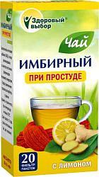 Здоровый выбор имбирный чай 2г при простуде 20 шт. фильтр-пакет