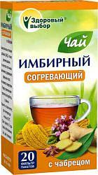 Здоровый выбор имбирный чай 2г согревающий 20 шт. фильтр-пакет