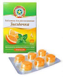Звездочка таблетки для рассасывания апельсин 18 шт.