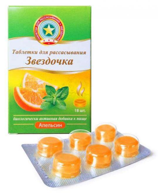 Звездочка таблетки для рассасывания апельсин 18 шт., фото №1