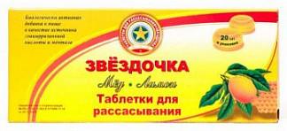 Звездочка таблетки для рассасывания мед-лимон 20 шт.