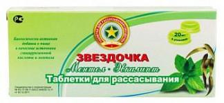 Звездочка таблетки для рассасывания ментол-эвкалипт 20 шт.