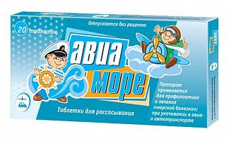 Авиа-море 20 шт. таблетки для рассасывания
