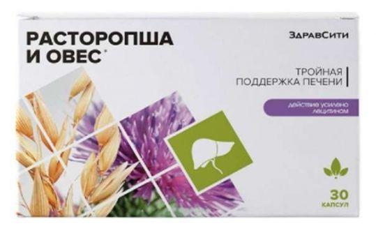 Здравсити комплекс экстрактов расторопши и овса капсулы 400мг 30 шт., фото №1