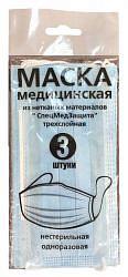 Здравсити маска медицинская одноразовая трехслойная 3 шт.