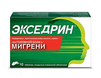 Экседрин 10 шт. таблетки покрытые пленочной оболочкой