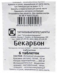 Бекарбон 6 шт. таблетки татхимфарм