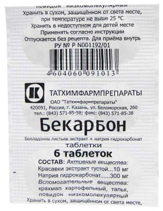Бекарбон 6 шт. таблетки татхимфарм, фото №1