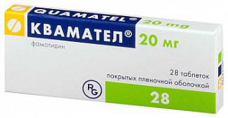 Квамател 20мг 28 шт. таблетки покрытые пленочной оболочкой
