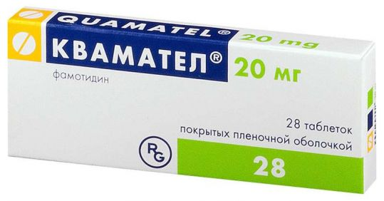 Квамател 20мг 28 шт. таблетки покрытые пленочной оболочкой, фото №1