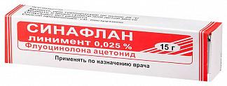 Синафлан 0,025% 15г линимент для наружного применения