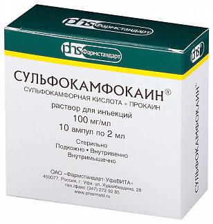 Сульфокамфокаин 10% 2мл 10 шт. раствор для инъекций