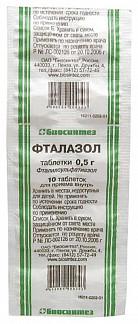 Фталазол 500мг 10 шт. таблетки