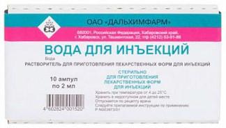 Вода для инъекций 2мл 10 шт. растворитель для приготовления лек.форм для инъекций