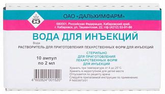 Вода для инъекций 2мл 10 шт. растворитель для приготовления лек.форм для инъекций дальхимфарм
