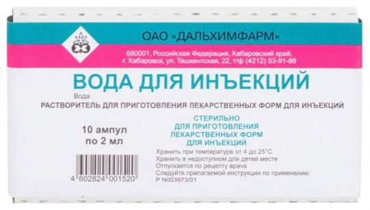 Вода для инъекций 2мл 10 шт. растворитель для приготовления лек.форм для инъекций дальхимфарм, фото №1