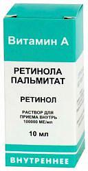 Ретинола пальмитат 100тыс.ме/мл 10мл раствор для приема внутрь [масляный]