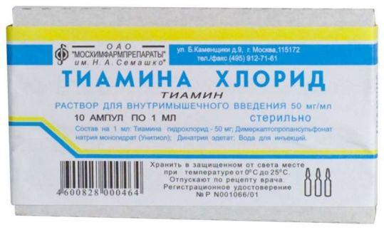 Тиамина хлорид 5% 1мл 10 шт. раствор для инъекций, фото №1