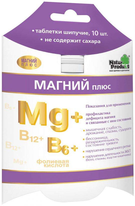 Магний плюс 10 шт. таблетки шипучие, фото №1