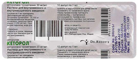 Кеторол 30мг/мл 1мл 10 шт. раствор для внутривенного и внутримышечного введения, фото №1