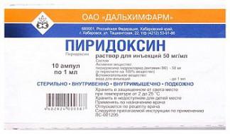 Пиридоксина гидрохлорид 5% 1мл 10 шт. раствор для инъекций