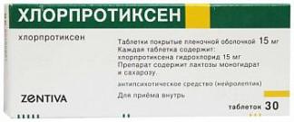 Хлорпротиксен санофи 15мг 30 шт. таблетки покрытые пленочной оболочкой
