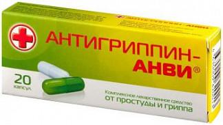 Антигриппин-анви цена