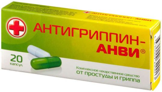 Антигриппин-анви 20 шт. капсулы, фото №1