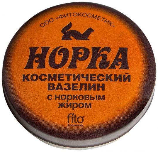 Норка вазелин косметический с норковым жиром 10г, фото №1