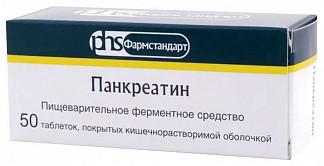 Панкреатин 125мг 50 шт. таблетки покрытые кишечнорастворимой оболочкой