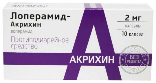 Лоперамид-акрихин 2мг 10 шт. капсулы, фото №1