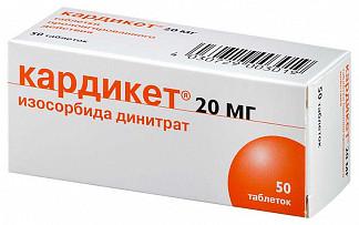 Кардикет 20мг 50 шт. таблетки пролонгированного действия