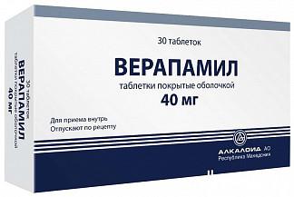 Верапамил 40мг 30 шт. таблетки покрытые оболочкой