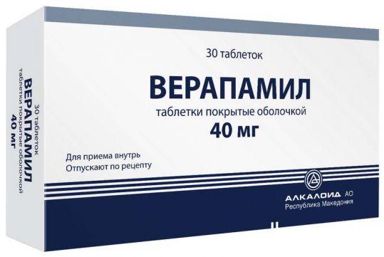 Верапамил 40мг 30 шт. таблетки покрытые оболочкой, фото №1