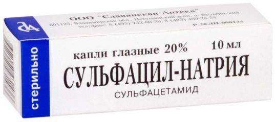 Сульфацил натрия 20% 10мл капли глазные, фото №1