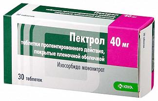 Пектрол 40мг 30 шт. таблетки пролонгированного действия покрытые пленочной оболочкой