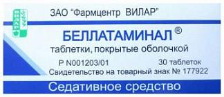 Беллатаминал цена в москве