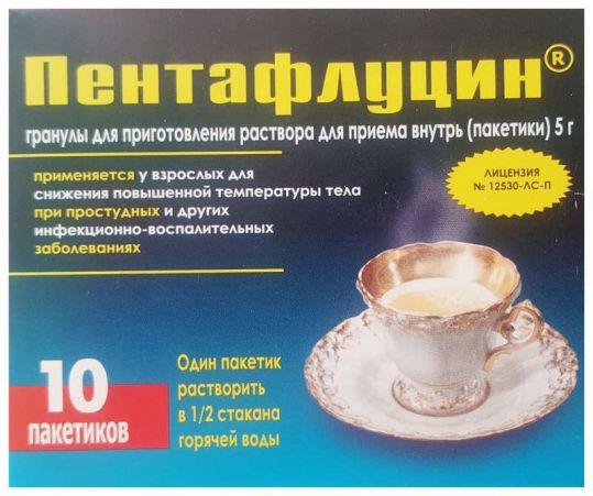 Пентафлуцин 5г 10 шт. порошок для приготовления раствора для внутреннего применения, фото №1