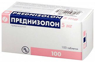 Преднизолон 5мг 100 шт. таблетки