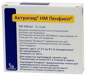 Актрапид нм пенфилл 100ме/мл 3мл 5 шт. раствор для инъекций
