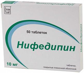 Нифедипин 10мг 50 шт. таблетки покрытые пленочной оболочкой