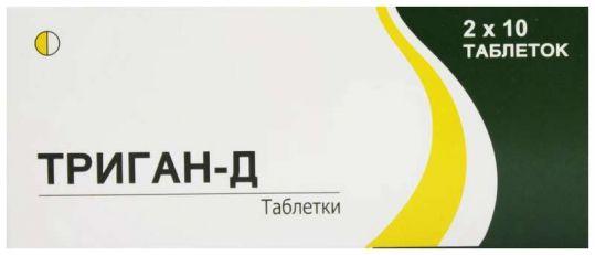 Триган-д 20 шт. таблетки, фото №1