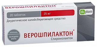 Верошпилактон 25мг 20 шт. таблетки