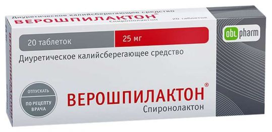 Верошпилактон 25мг 20 шт. таблетки, фото №1