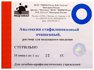 Анатоксин стафилококковый 10 шт. суспензия для подкожного введения