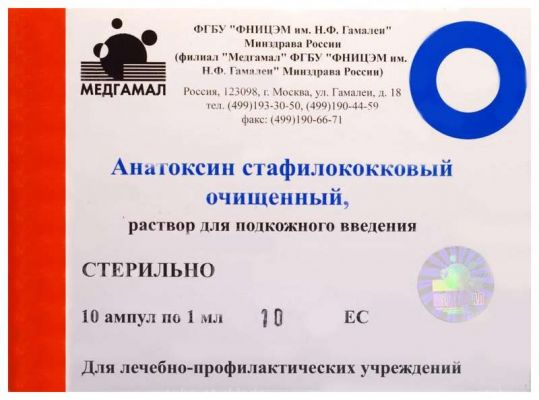 Анатоксин стафилококковый 10 шт. суспензия для подкожного введения, фото №1
